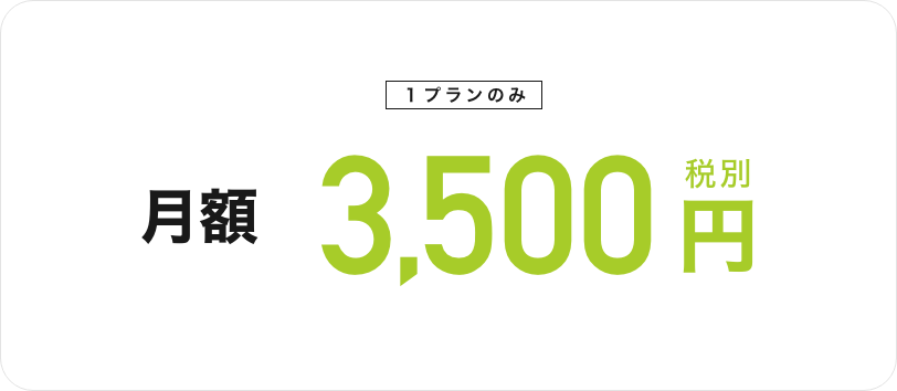 月額3500円